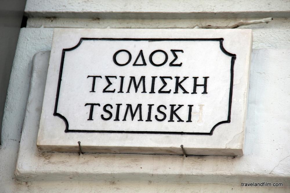 grec-grece-tsimiski-panneau-rue